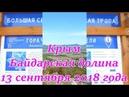 Байдарская долина Крыма, гора Челеби-Яурн-Бели, Большая Севастопольская тропа 13 сентября 2018 года.