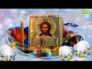 С ПРАЗДНИКОМ СВЕТЛОЙ ПАСХИ Видео студия Vizit studio
