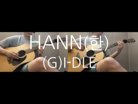 (여자)아이들((G)I-DLE) - 한(-)(HANN(Alone)) Guitar cover