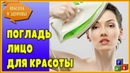 👐 Уникальная методика массажа лица Самомассаж для молодости и красоты