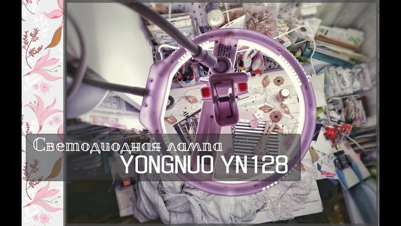 Светодиодная лампа YONGNUO YN128
