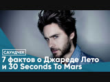 7 фактов о Джареде Лето и 30 Seconds To Mars
