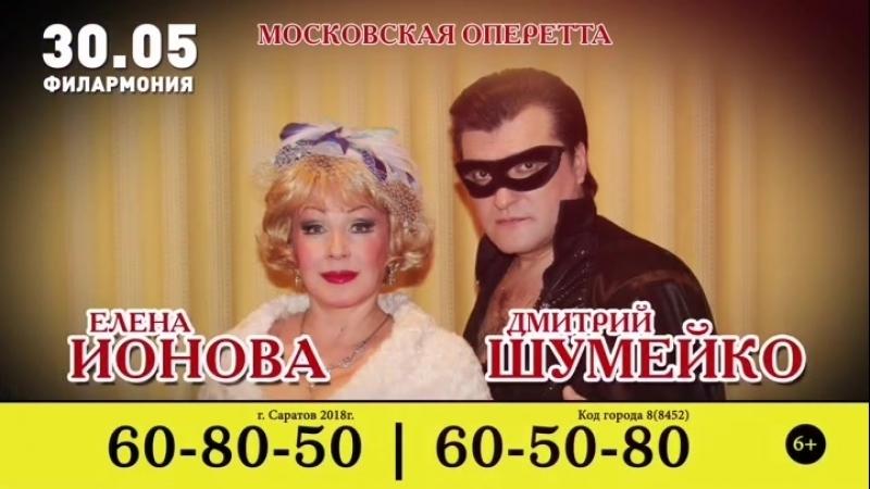 Оперетта Мистер Икс в Саратове. 30.05.2018 Филармония им. Шнитке