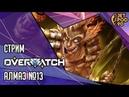 OVERWATCH игра от Blizzard. СТРИМ! Идём на алмазный рейтинг вместе с JetPOD90. Страдания, часть №13
