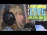 Ярослава Дегтярёва Интервью, Кукушка (Мурзилки LIVE, Авторадио, 01.06.2018)