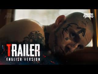 ENG   Трейлер: «Скин» / «Skin», 2019