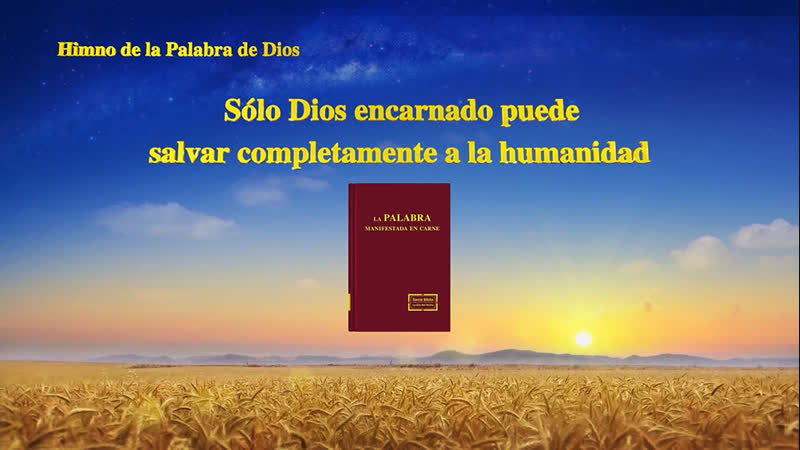 La mejor música cristiana | Sólo Dios encarnado puede salvar completamente a la humanidad
