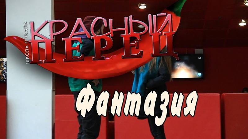 Школа пикапа Красный перец - Неосуществлённая фантазия [TheGoshaProduction]