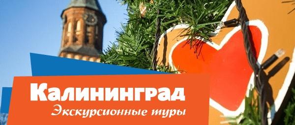Ou buK2CHu8 Туры в Калининград 2019