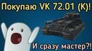 WoT Blitz. Покупаю VK 72.01 (K)! И сразу мастер?!