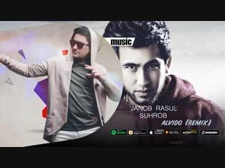 Janob Rasul va Suhrob - Alvido - Жаноб Расул ва Сухроб - Алвидо (remix version).mp4