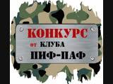 Детский Лазертаг клуб Пиф-Паф проводит конкурс тел для справок 89062033711 Максим.