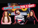 Саймон Перец, Люся Чеботина, Дария Гроссман - Хиты 2018 на 1 бит