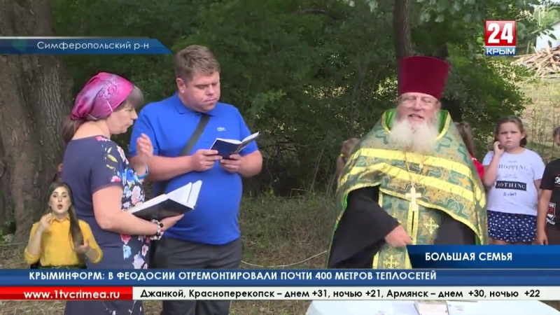 День семьи, любви и верности жители села Ключи Симферопольского района отметили вместе