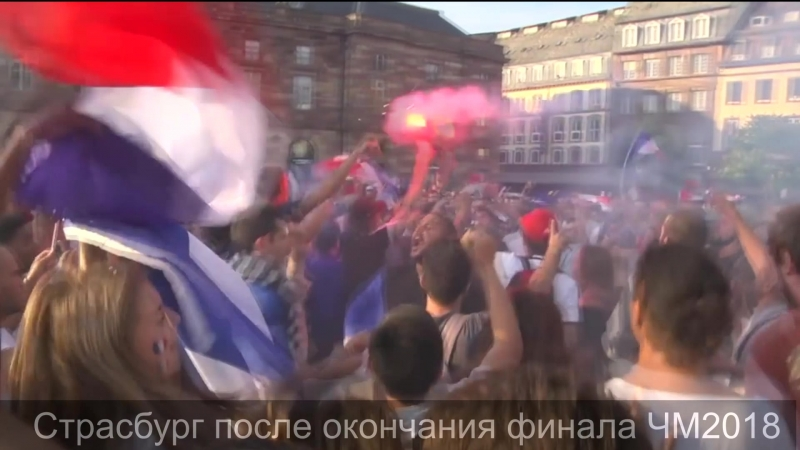 Страсбург (Франция) за пару минут до начала финального матча ЧМ2018 и сразу после