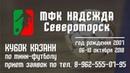 Кубок Казани 2018. Юноши 2007. Обзор голов МФК «Надежда» г. Североморск
