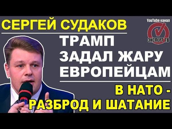 Сергей Судаков: саммит НАТО - последняя попытка США заблокировать Северный Поток 11.07.2018