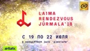 Фестиваль Лайма. Рандеву. Юрмала-2018 пройдет 19-22 июля