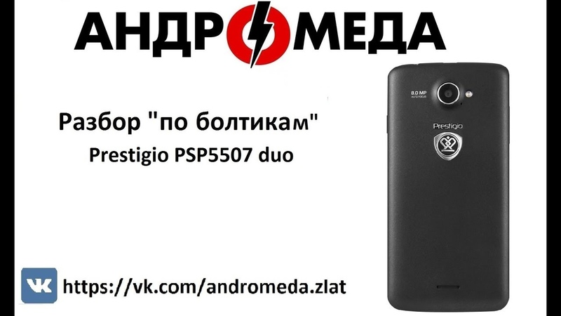 Разбор По болтикам Prestigio PSP5507 duo
