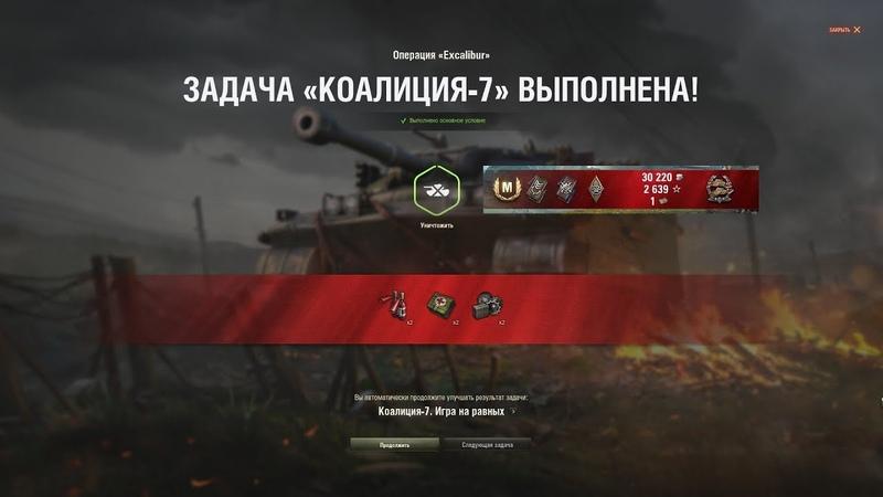 World of Tanks Операция Excalibur выполняем ЛБЗ 2 0 Коалиция 7 Игра на равных 51