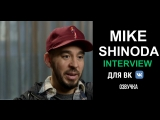 MIKE SHINODA INTERVIEW FOR VK ( РУССКАЯ ОЗВУЧКА)