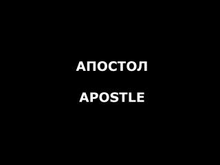 Художник Д. Кустанович. Фильм, посвященный серии картин «Апостолы»