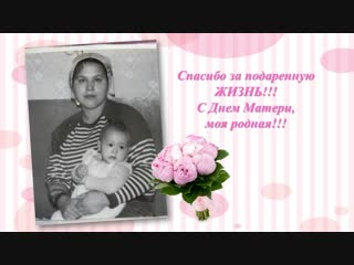 Мамочка, спасибо за подаренную жизнь!!! 17.05.2016 год