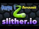 Летсплей | Slither.io | Darya I