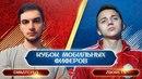 КУБОК МОБИЛЬНЫХ ФИФЕРОВ DIMATEPLO VS ZBORETS - FIFA MOBILE 18