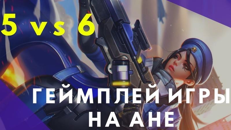 Гемплей игры на Ане. 5vs6 / 3 Rounds.