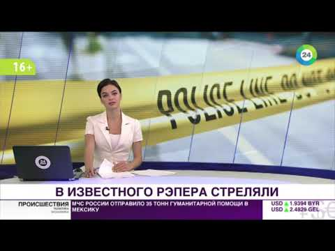 6ix9ine был избит, похищен и ограблен