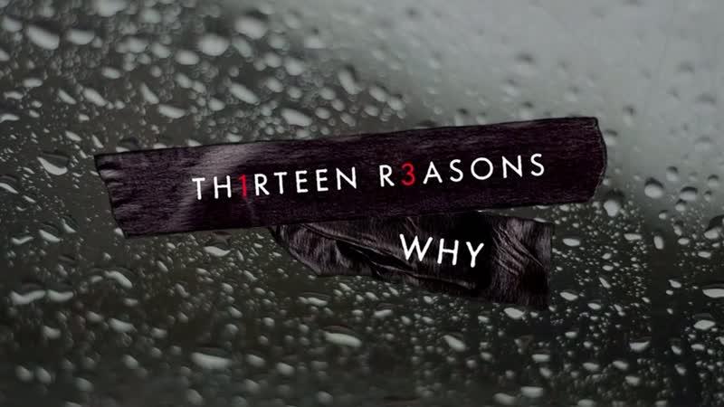 13 причин почему 2 сезон 9 - 10 - 11 - 12 - 13 серия
