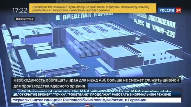 Новости на Россия 24 • В Казахстане открылся первый в мире банк низкообогащенного урана