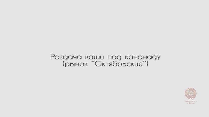 Раздаем кашу под канонаду Пища жизни. Донецк