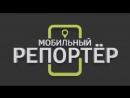 Смотрите новый выпуск программы Мобильный репортер Саратов