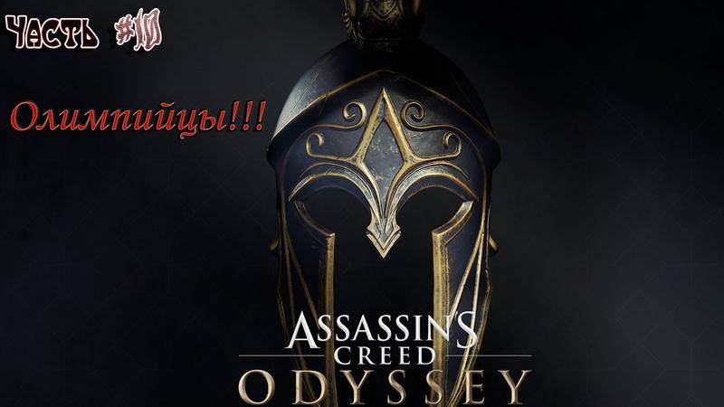 Assassins Creed Odyssey. Часть 10. Олимпийцы.