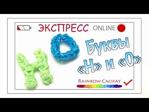Буквы «Н» и «О» Прямая трансляция, экспресс урок онлайн (online).