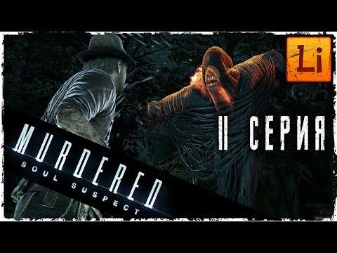 Серия 2 Звонарь Финал Murdered Soul Suspect прохождение стрим