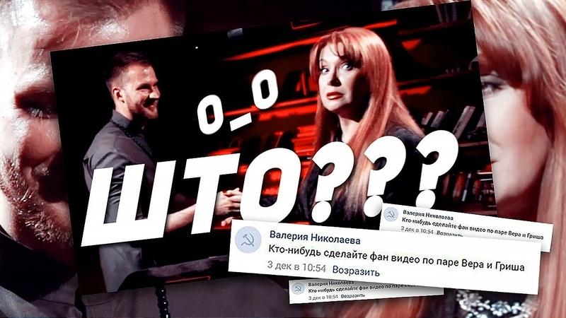 фан видео Вера Сотникова и Гриша Кузнецов Битва Экстрасенсов 19 сезон
