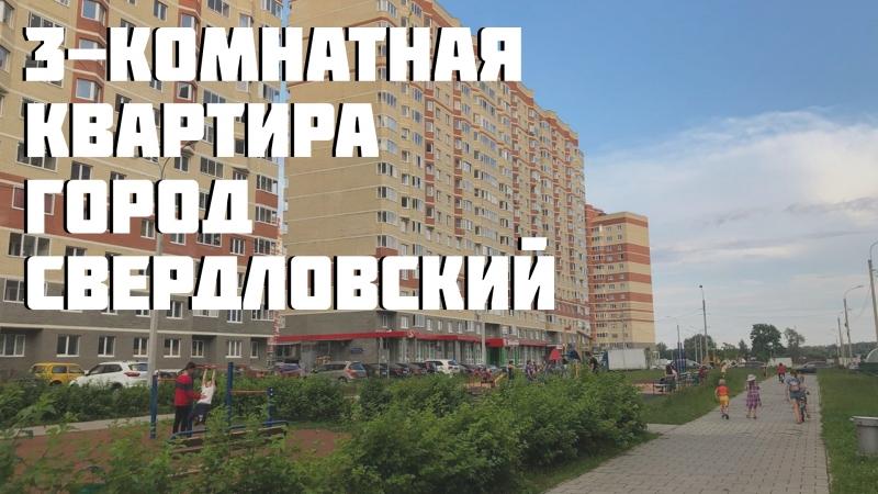Обзор трехкомнатной квартиры в Свердловском, Молодежная, 2