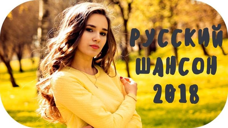 🇷🇺 Новинки Шансона 2018 - 2019 🎵 Russian Shanson 2018 🎵 Душевные Песни 2018 14 | MaxiMusic