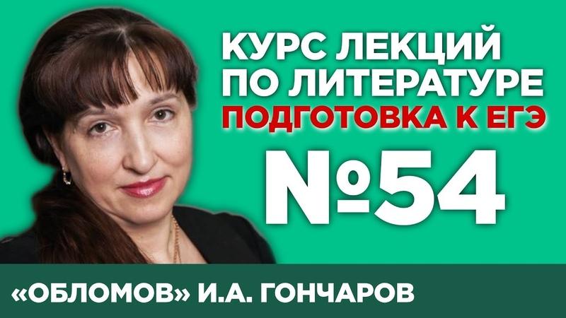 И А Гончаров Обломов содержательный анализ Лекция №54