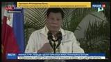 Новости на Россия 24 Президент Филиппин пообещал проклясть Обаму и назвал его