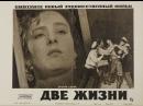Две Жизни 1961, СССР, мелодрама