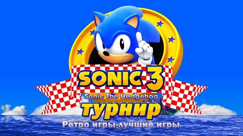 Турнир (Tournament) по игре: Sonic the Hedgehog 3 (SEGA) - 3) (Inside_Project VS EDGES) - 11.12.18
