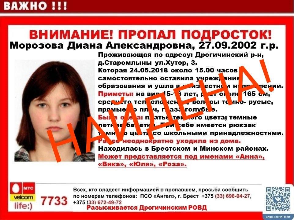 Диану Морозову нашли и вернули обратно, жива, здорова