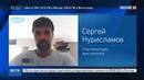 Новости на Россия 24 Прыжок без парашюта Люк Эйкинс поделился впечатлениями