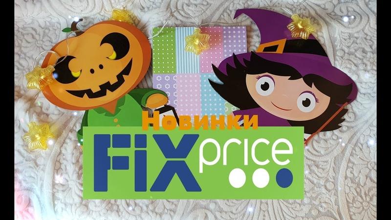 Fix Price New Клёвые новиночки канцелярии товары к Halloween Обзор покупок и полочек