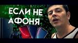 MADEVIL - ЕСЛИ НЕ АФОНЯ, ВЫИГРАЙ 3 АЙФОНА (ЛУДОЖОП) MMV #126