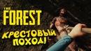 СТРОИМ БАЗУ В ЛОВУШКАХ И КРЕСТОВЫЙ ПОХОД! - The Forest 4